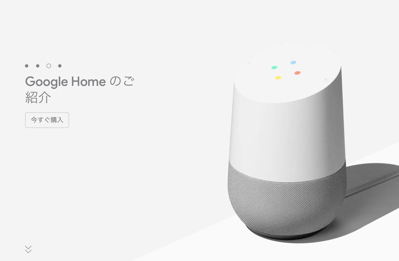 音声操作するスマートスピーカー「Google Home」「Google Home Mini」日本で発売