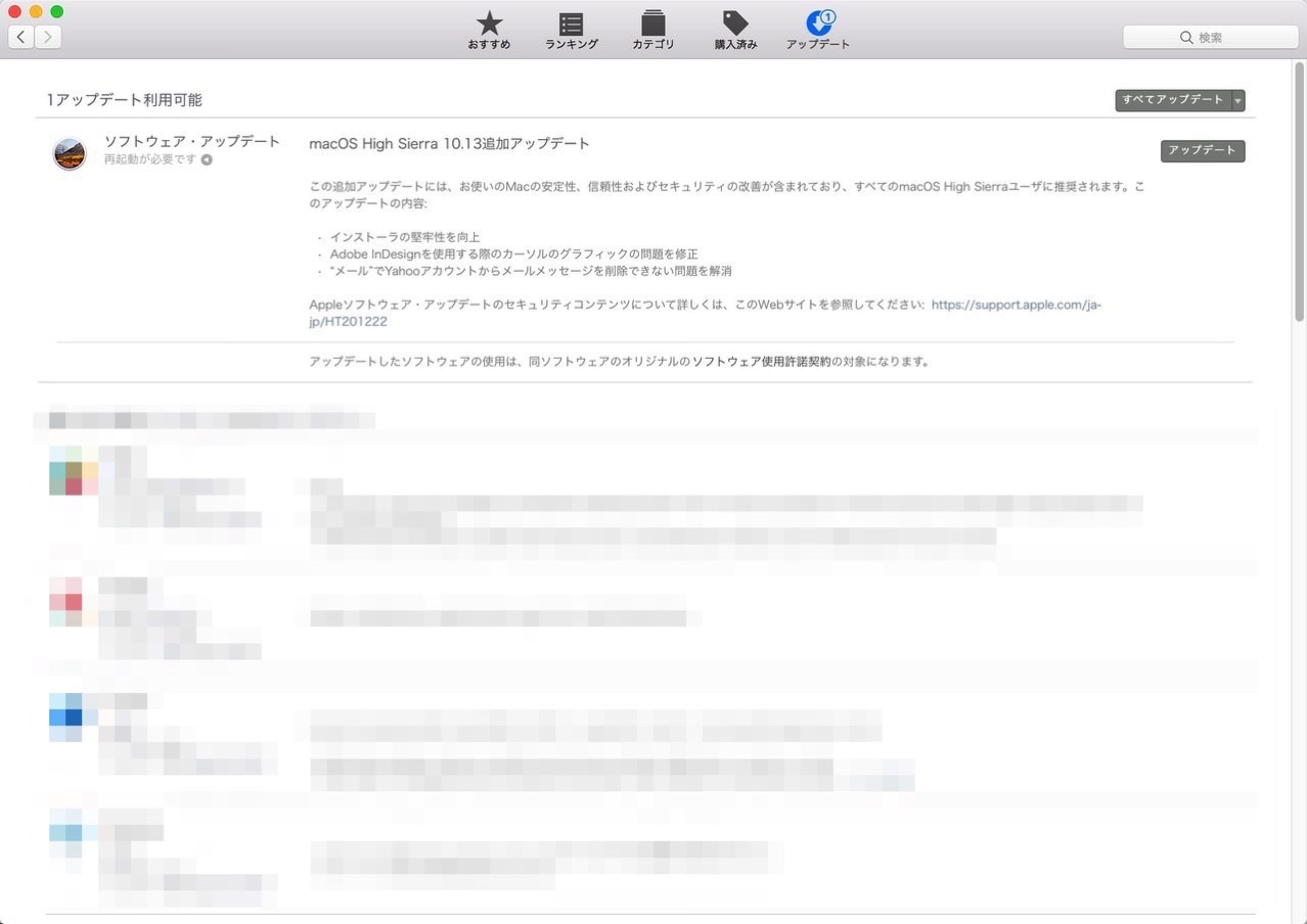 「macOS High Sierra 10.13追加アップデート」リリース
