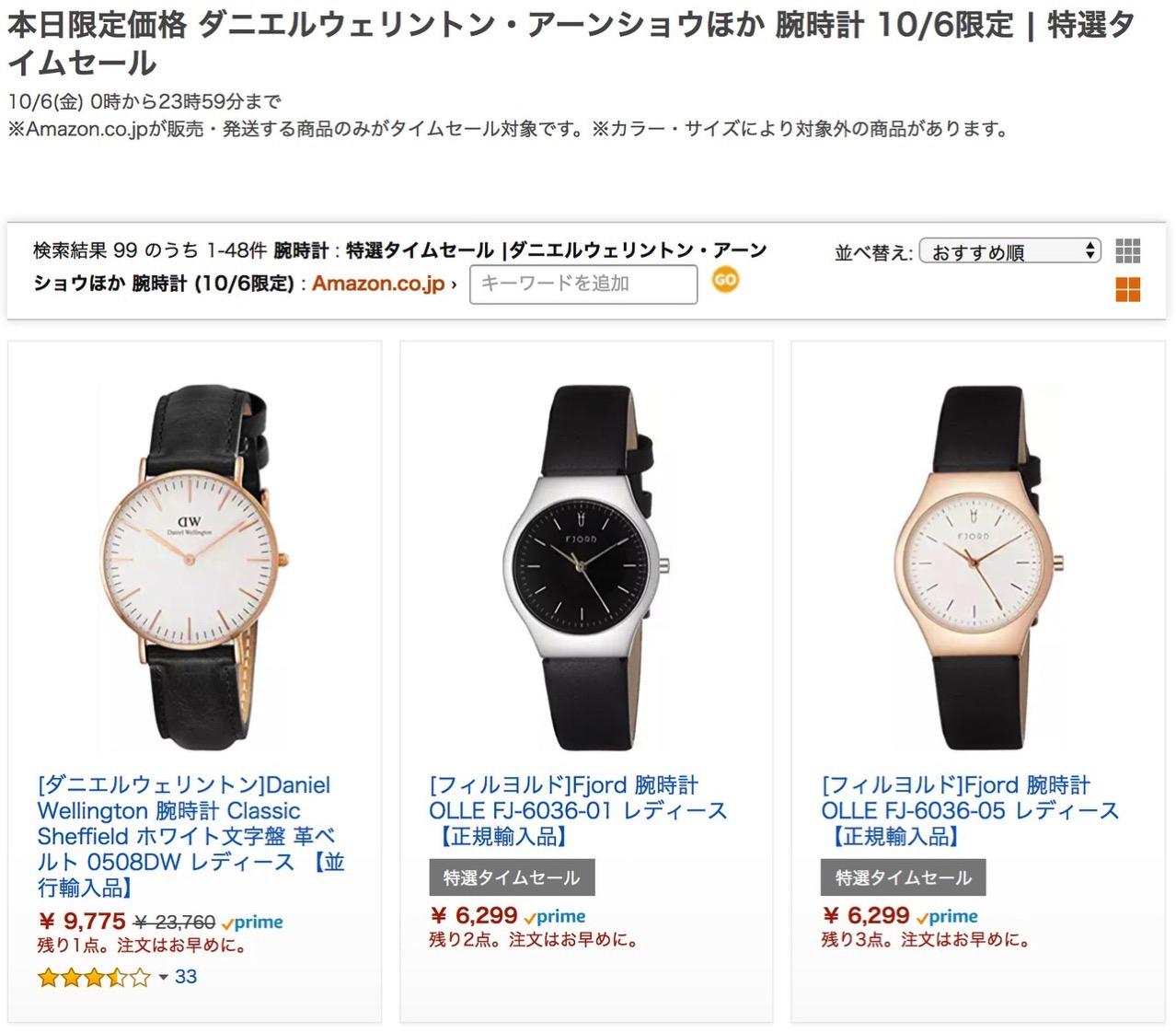 【10/6限定】Amazon、腕時計の特選タイムセールを実施中