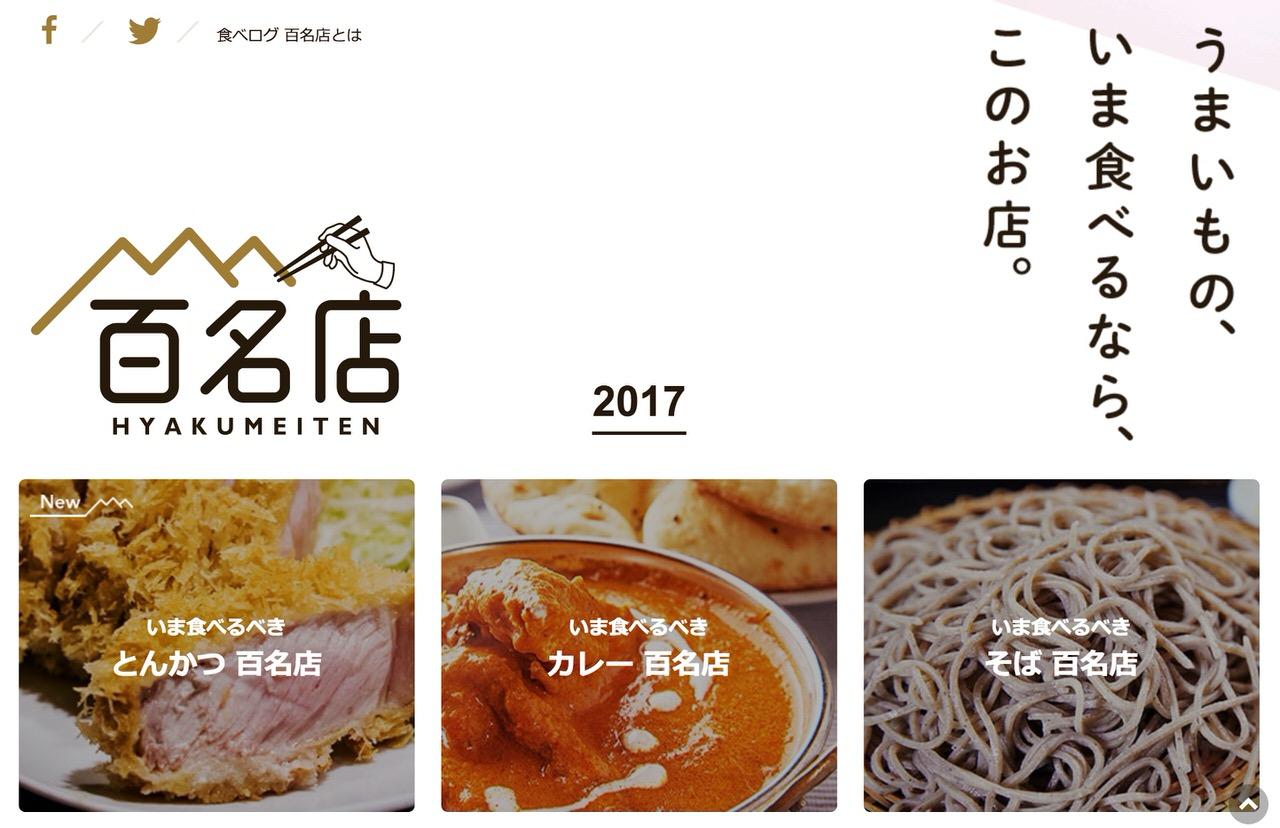 「食べログ百名店2017」〜いま食べるべきカレー、とんかつ、うどん、そば、ラーメンなど