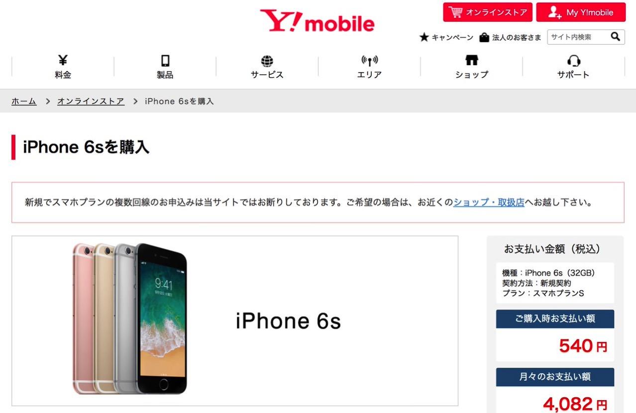 ワイモバイル「iPhone 6s」を販売開始 〜月々支払い4,082円から