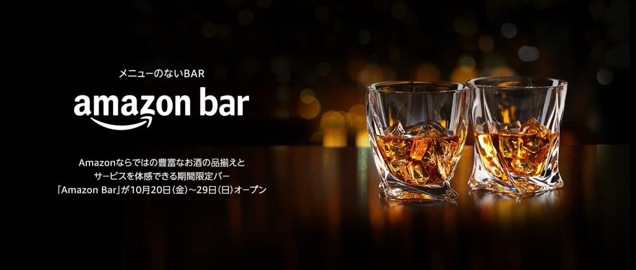 メニューのない「Amazon Bar」期間限定で銀座にオープン(10/20〜29)