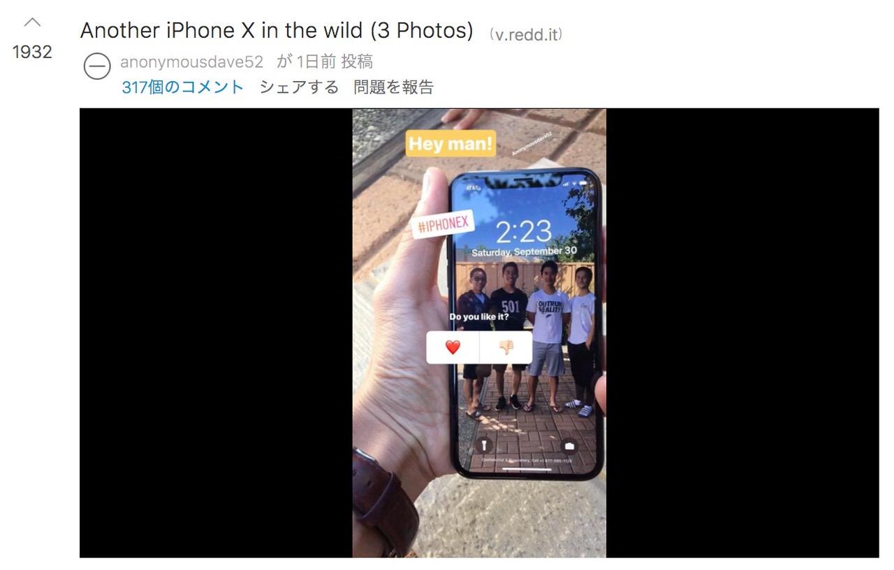 「iPhone X」実機の写真が公開される