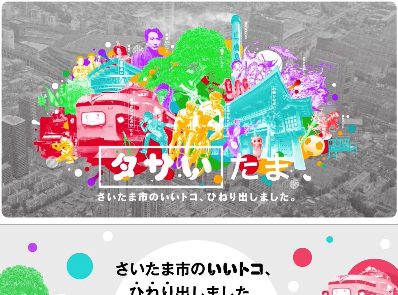 「タサいたま」さいたま市の観光プロモーションサイトを面白法人カヤックが制作
