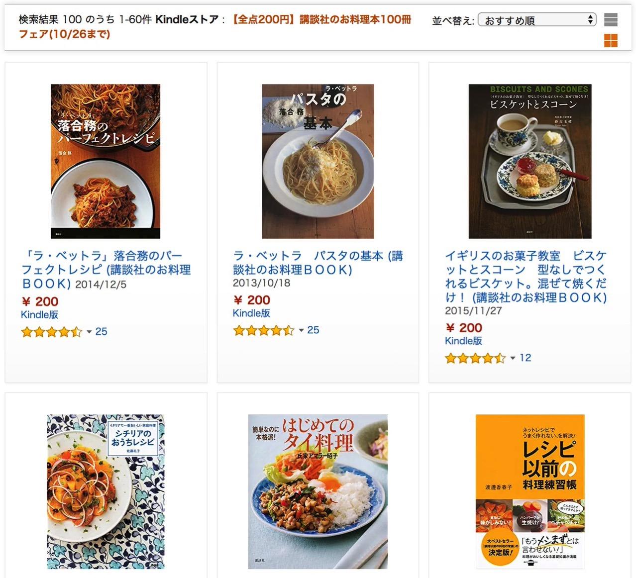 【Kindleセール】全点200円「講談社のお料理本100冊フェア」(10/26まで)