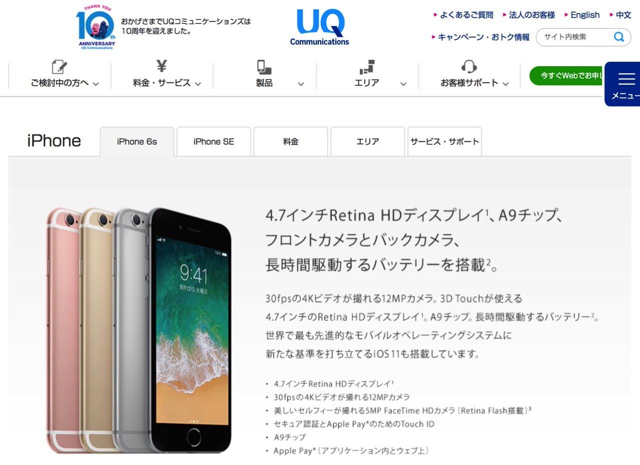 UQモバイル「iPhone 6s」を販売開始 〜月々支払い4,082円から