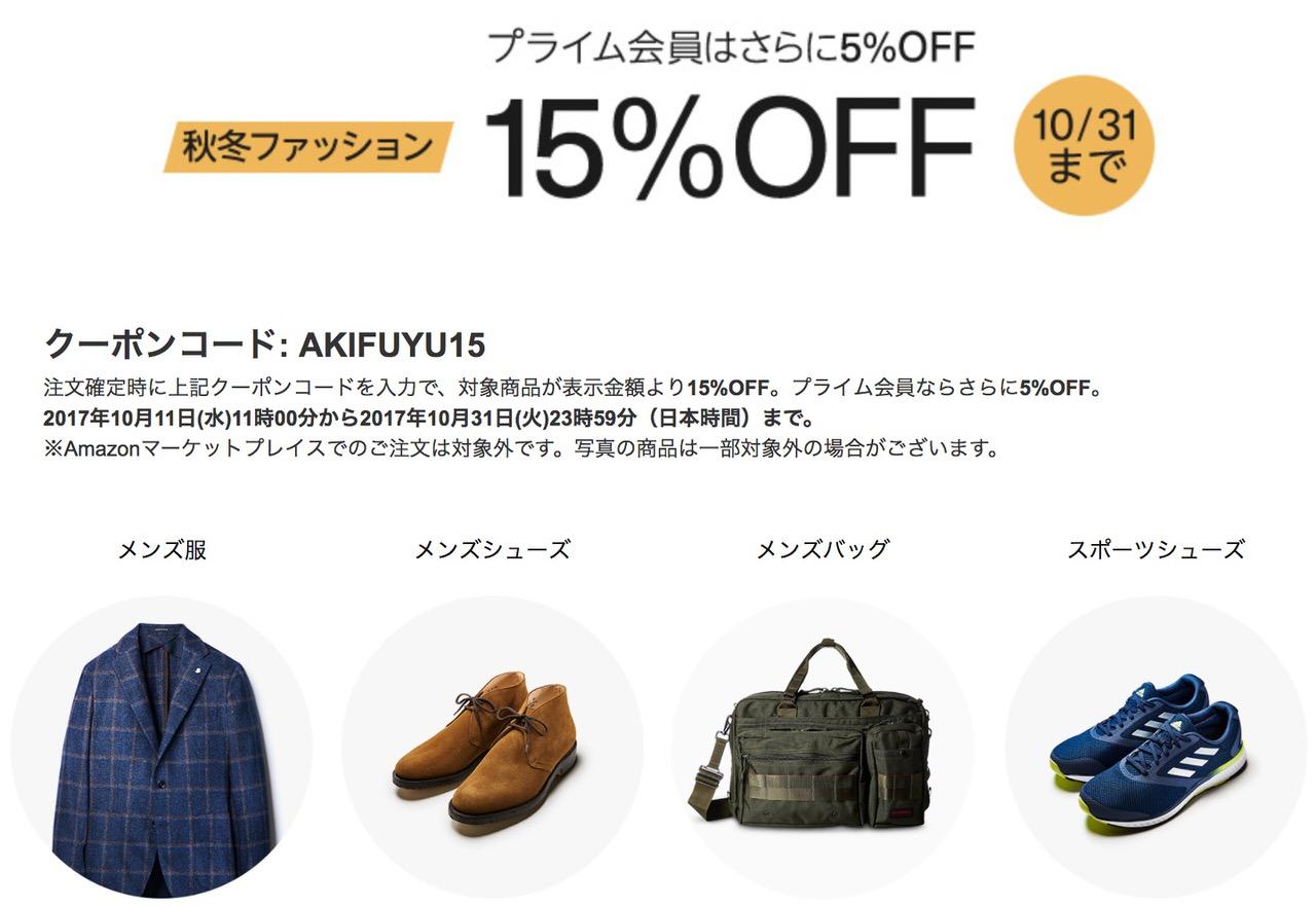 Amazon【最大20%OFF】服・シューズ・バッグ・アクセサリーほかファッション秋祭り第1弾(10/31まで)