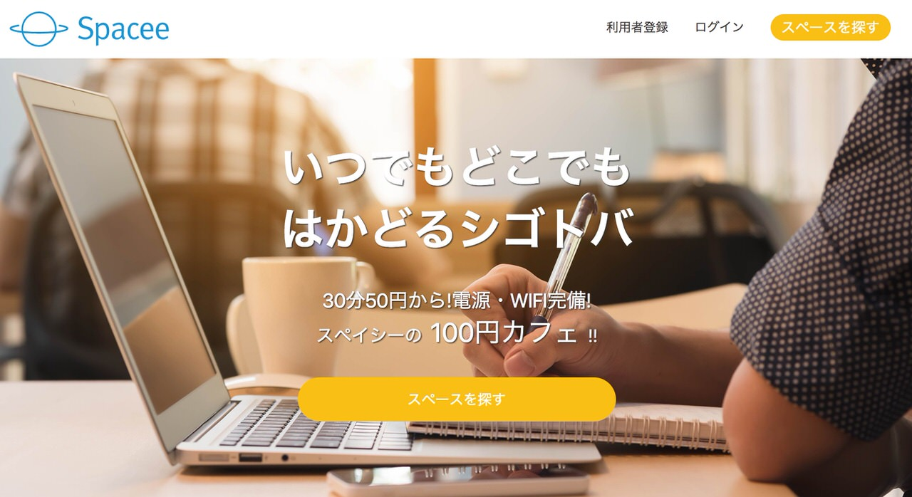 30分50円から電源・WiFi完備のワークスペースが利用できるスペイシーの100円カフェサービス