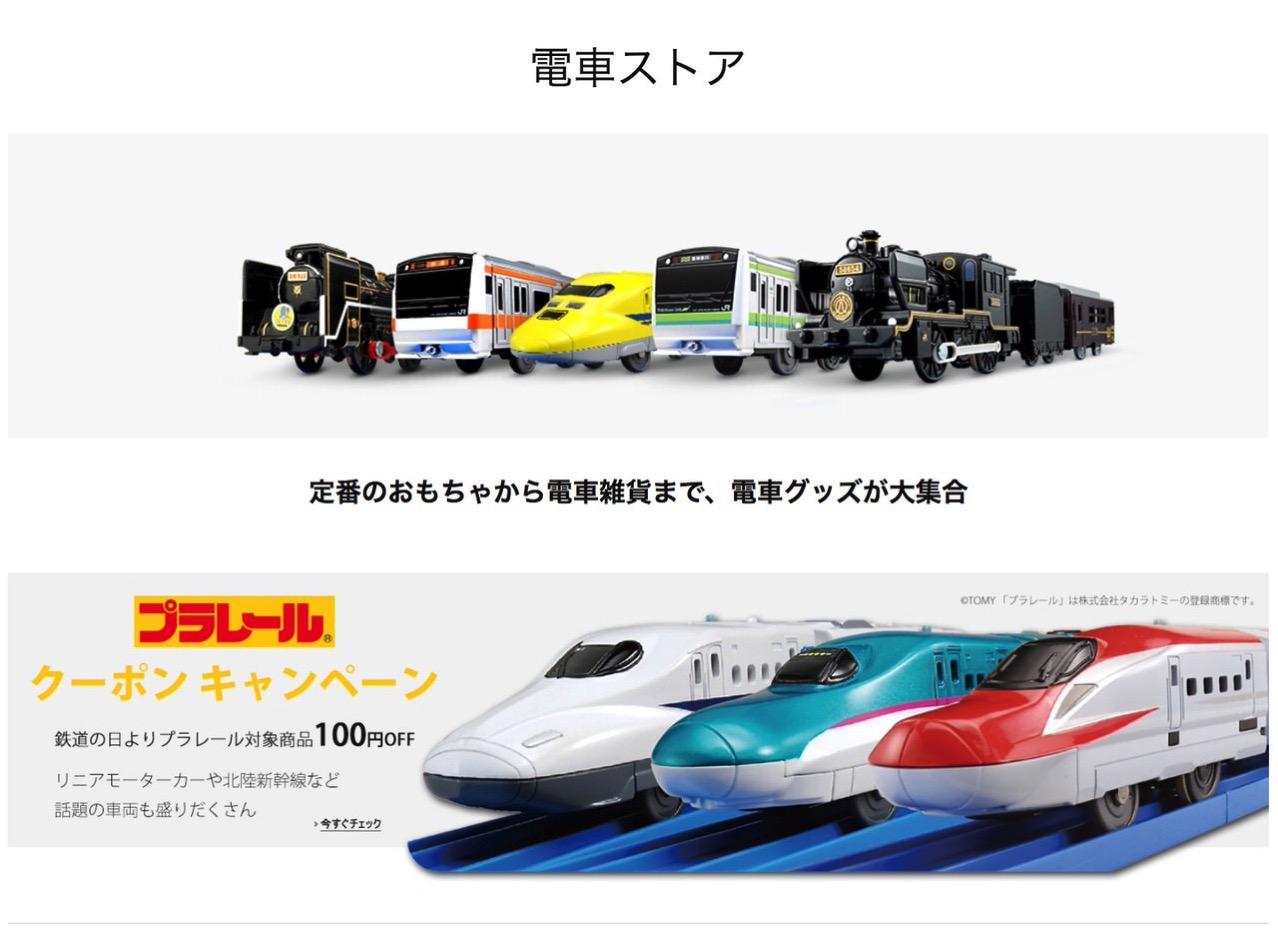 Amazon「電車ストア」オープン 〜定番おもちゃから電車雑貨、電車グッズなど