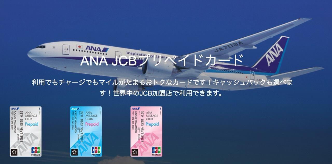「ANA JCBプリペイドカード」にLINE Payカードからチャージしてポイントは貯まる?