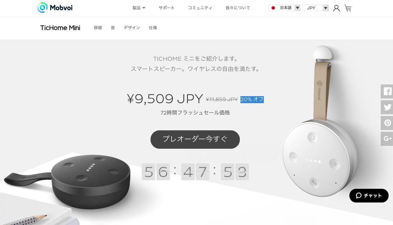 「TicHome Mini」Googleアシスタントが利用できるモバイルスマートスピーカー