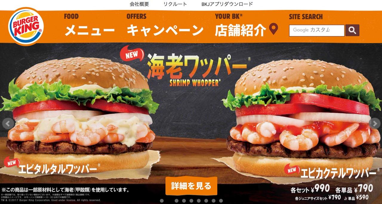 「バーガーキング」日本の運営権を投資ファンドに売却し大量出店へ