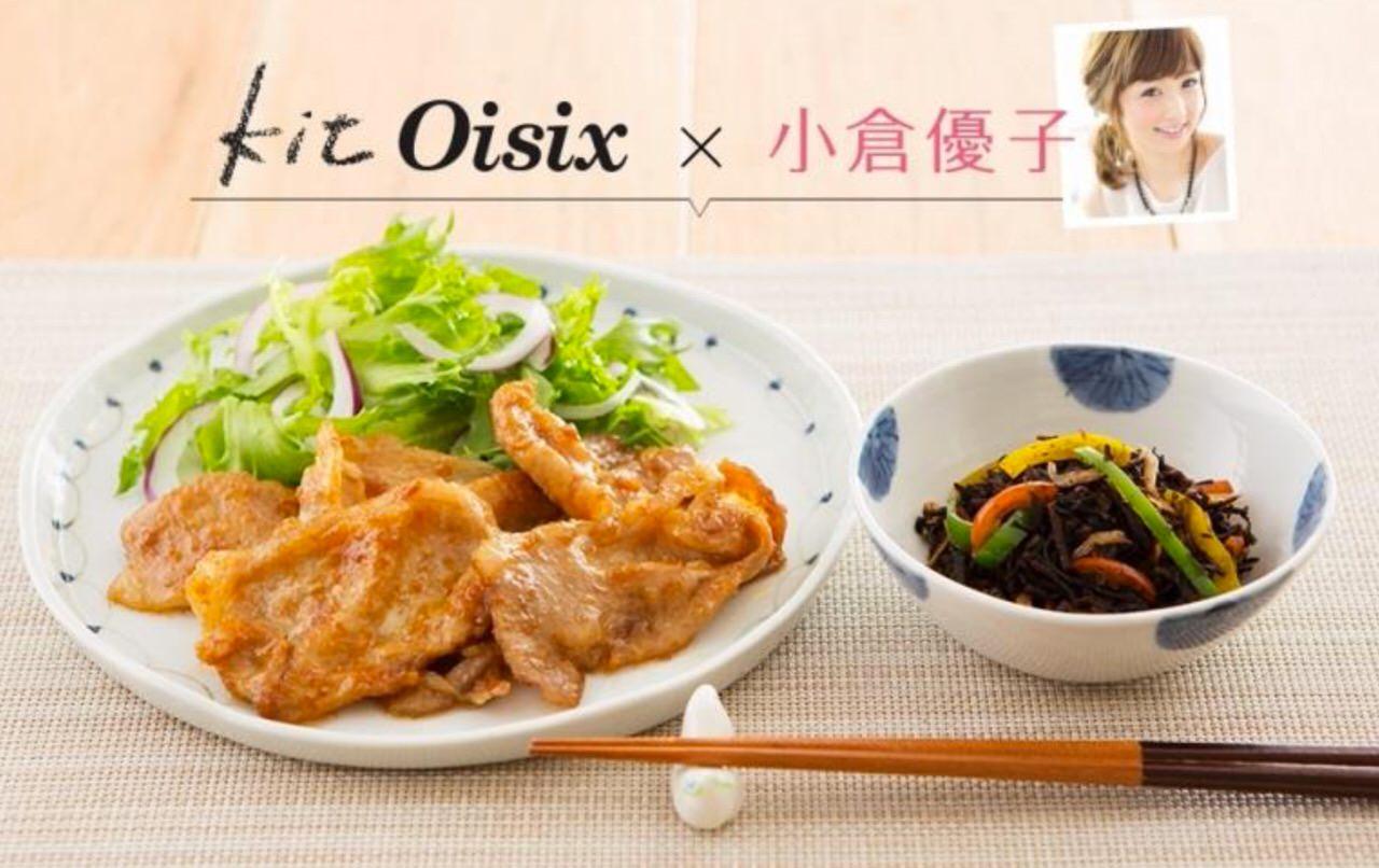 小倉優子監修のミールキット「子どもとつくるKit Oisix」期間限定で販売開始