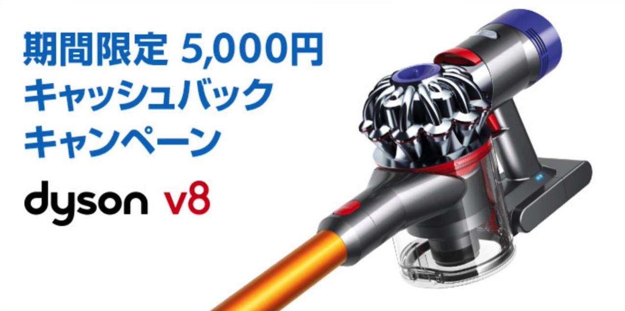 Amazon「Dyson V8 コードレスクリーナー」購入で5,000円キャッシュバック