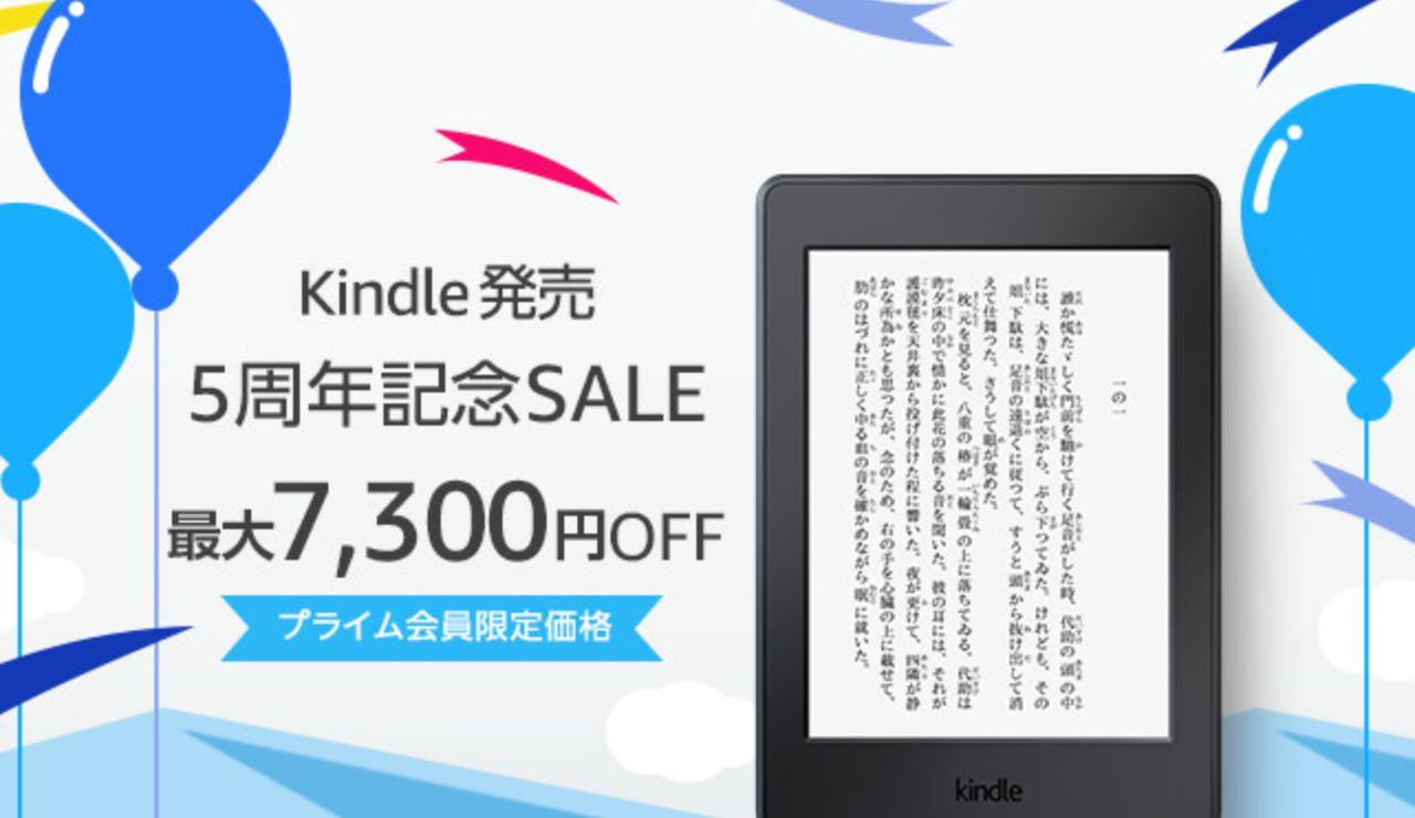「Kindle発売5周年記念セール」Kindleが最大7,300円オフに(10/24まで)