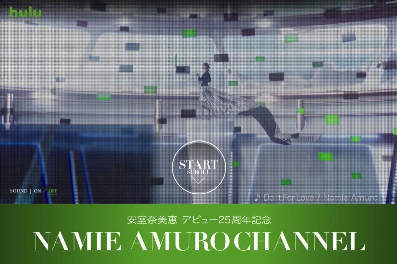 【Hulu】安室奈美恵チャンネルで引退発表直前インタビューも収録した第1話を配信中