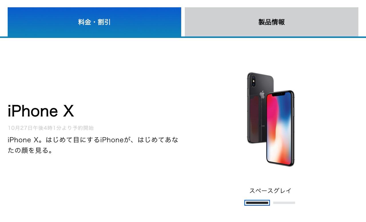 ソフトバンク「iPhone X」機種代金を発表