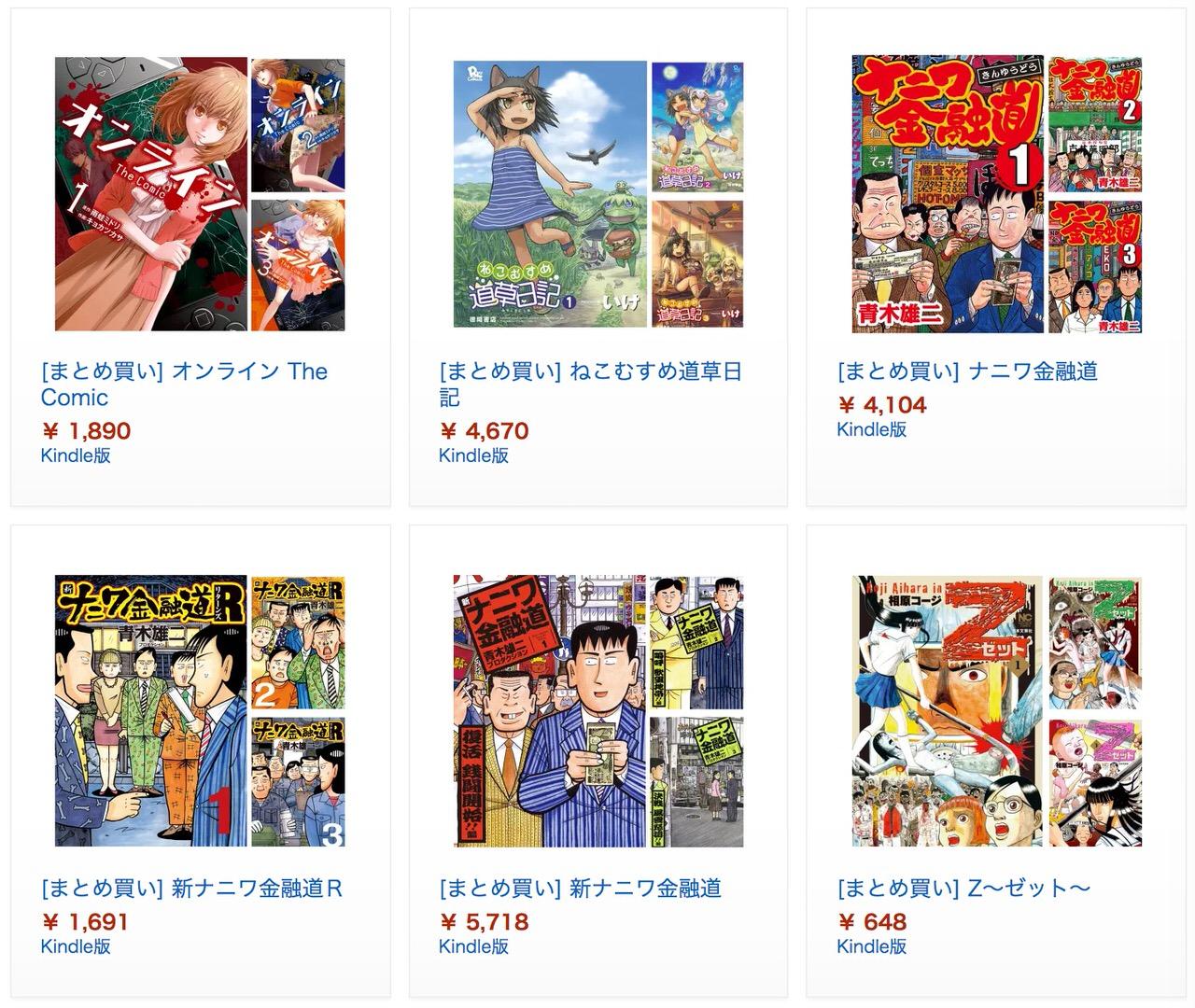 【Kindleセール】まとめ買いが50%OFF以上「Kindle5周年記念キャンペーン」実施中(〜10/26)