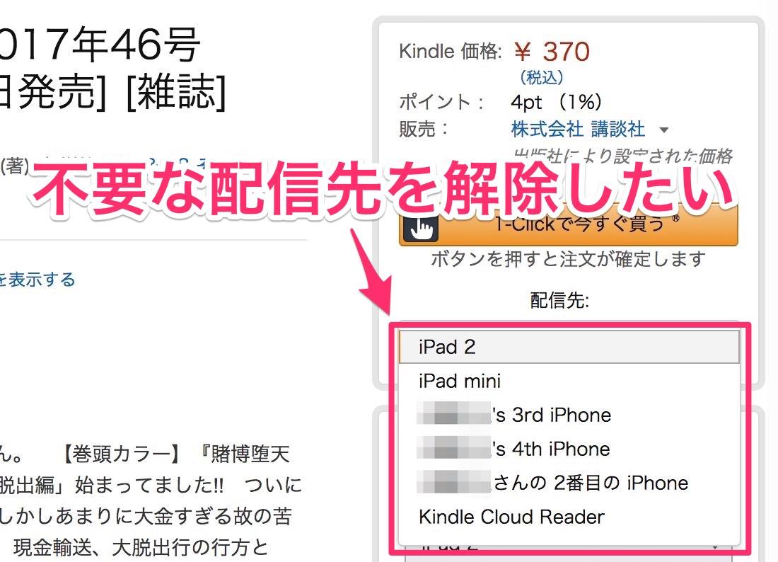 不要になったKindle端末の配信先を解除する方法