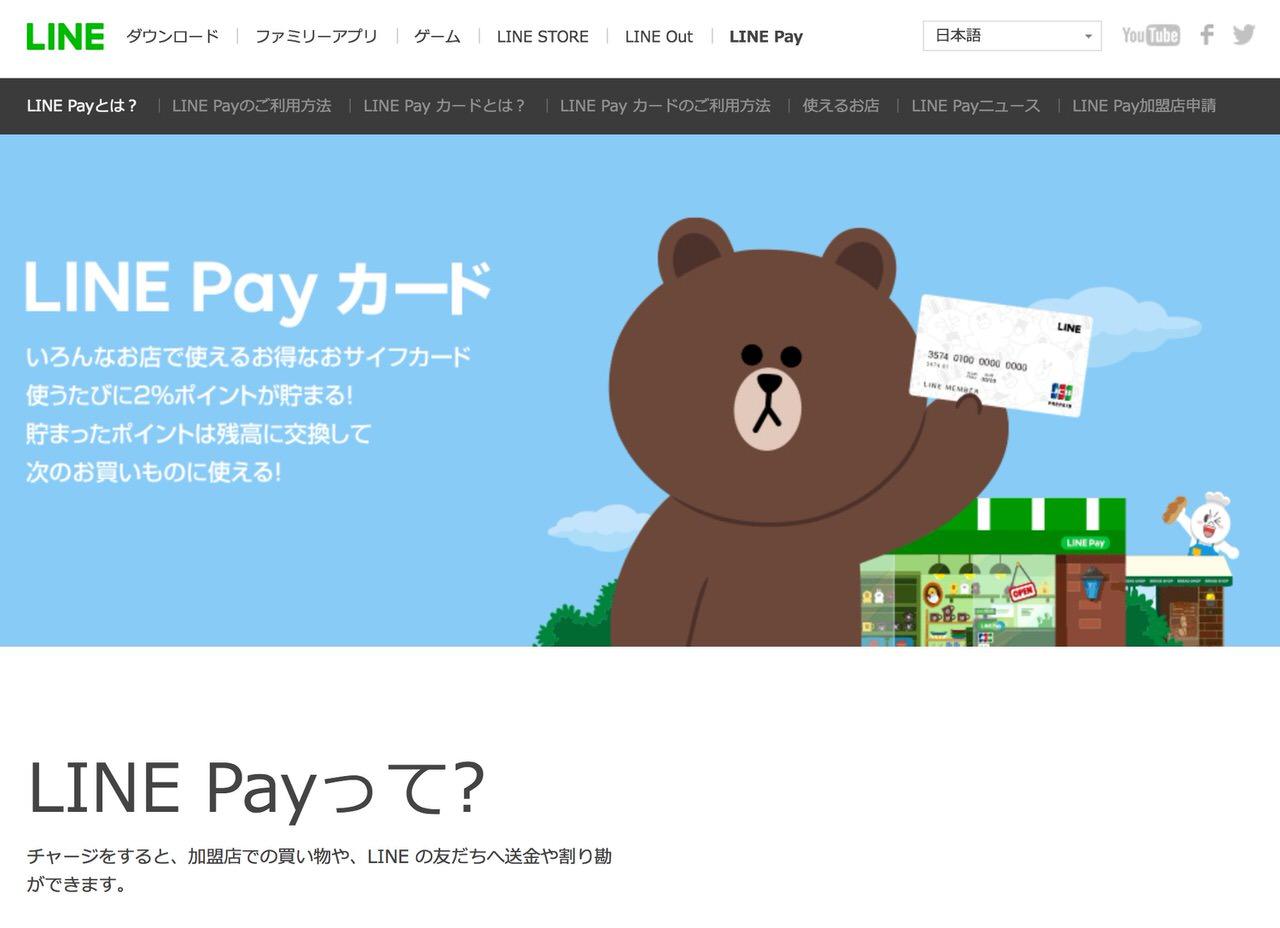 【LINE Pay】セブン銀行ATMと連携し入出金可能に