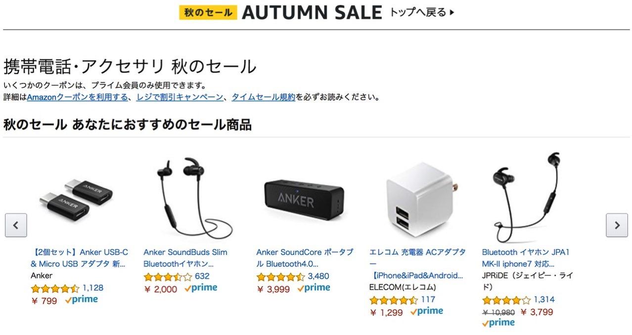 Amazon「携帯電話・アクセサリ 秋のセール」を実施中(10/29まで)〜ケース・カバー・充電器・格安SIMなど