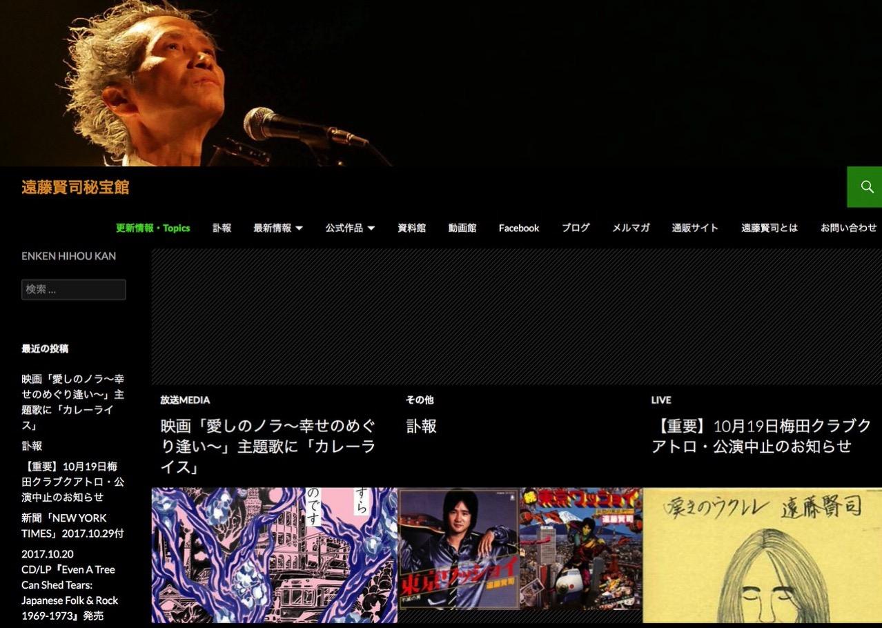 遠藤賢司、死去 〜2015年より胃がんで闘病