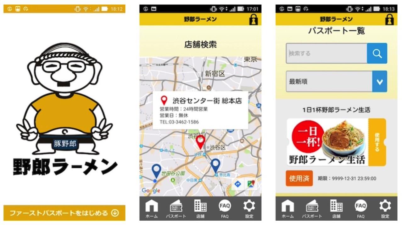 「野郎ラーメン」1日1杯月額8,600円のラーメン定額サービスを開始 〜決済はアプリで完了