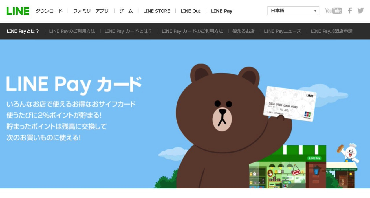 「LINE Pay」とLINE@を運営する「LINE Business Partners」が合併へ