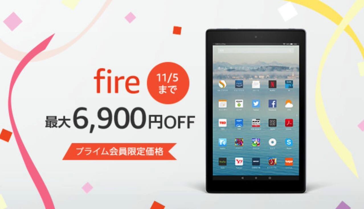 Amazon「Fireタブレット」で最大6,900円OFFセールを実施中(11/5まで)