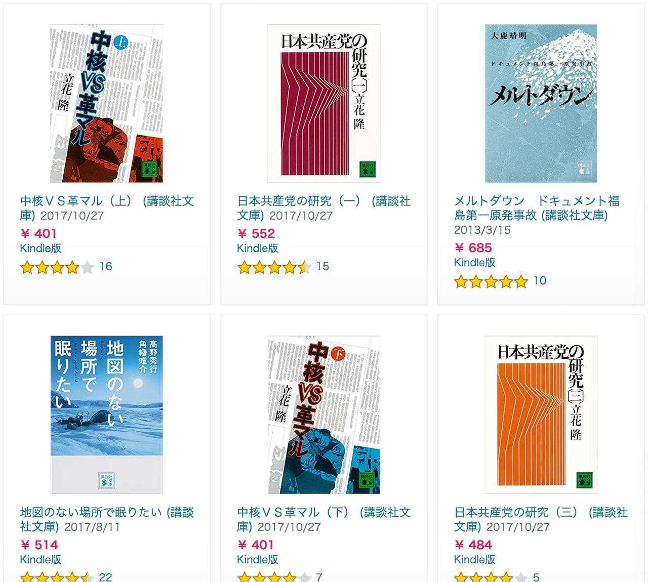 【Kindleセール】30%OFF!講談社文庫の名作ノンフィクション&立花隆配信開始フェア(11/9まで)