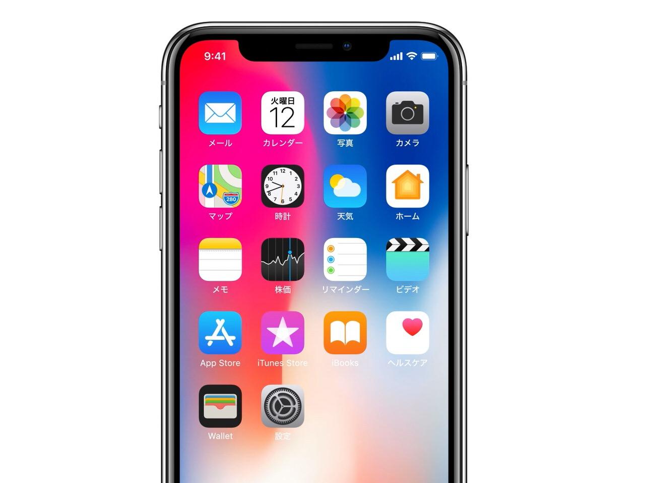 【iPhone X】専用着信音「Reflection」が搭載されていることが明らかに