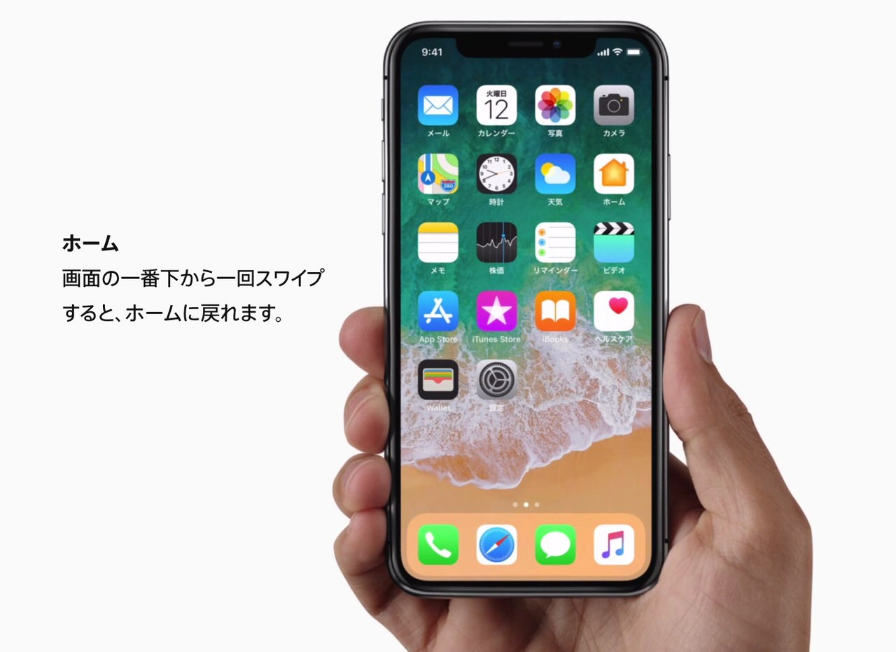 【iPhone X】ホームボタンに変わる新しい操作方法まとめ
