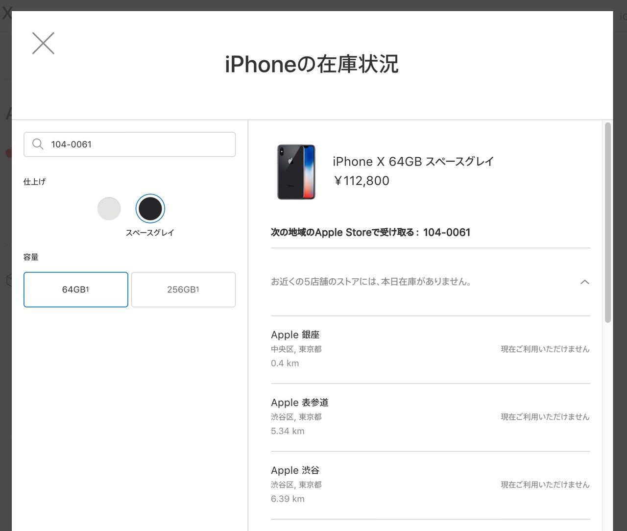 iPhoneのApple Store店頭の在庫状況をApple公式サイトで確認可能に