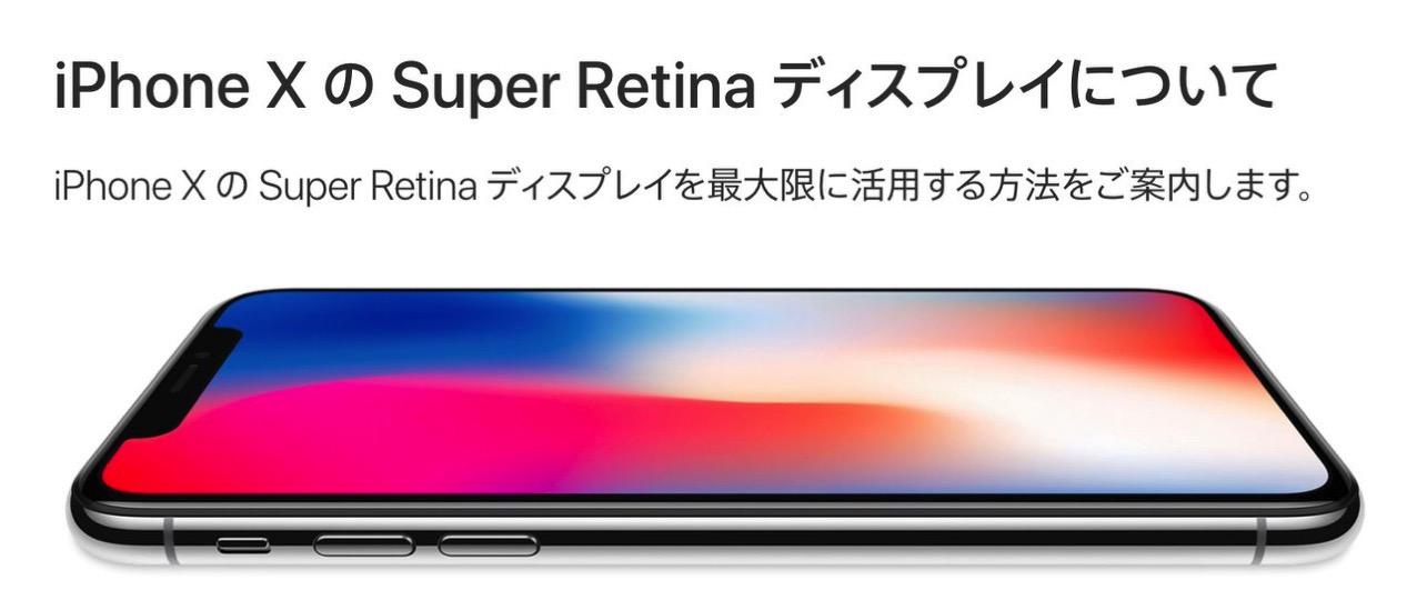 【iPhone X】「Super Retina ディスプレイ」焼き付きしやすい?Appleが注意点を公開