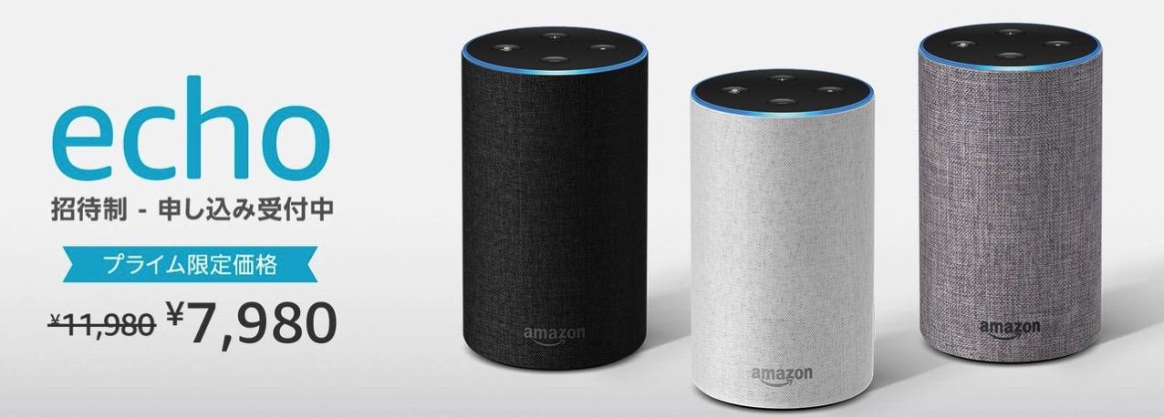 音声AIのAlexaを搭載する「Amazon Echo」日本発売へ