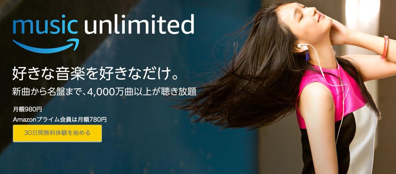 Amazon、4,000万曲が聴き放題になる「Amazon Music Unlimited」月額980円で開始(プライム会員は780円)