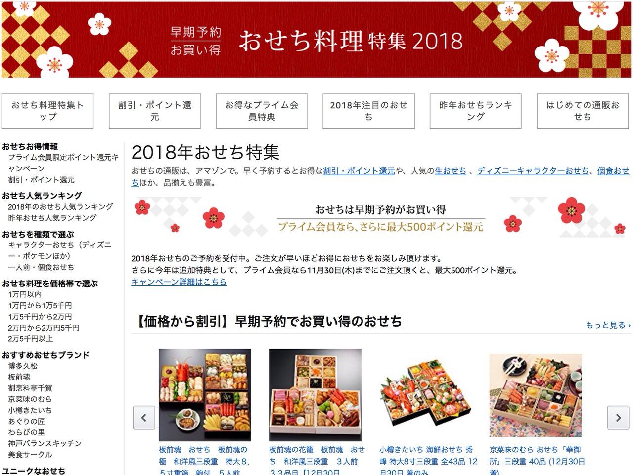 Amazon「おせち料理特集2018」プライム会員は早期予約でポイント還元あり