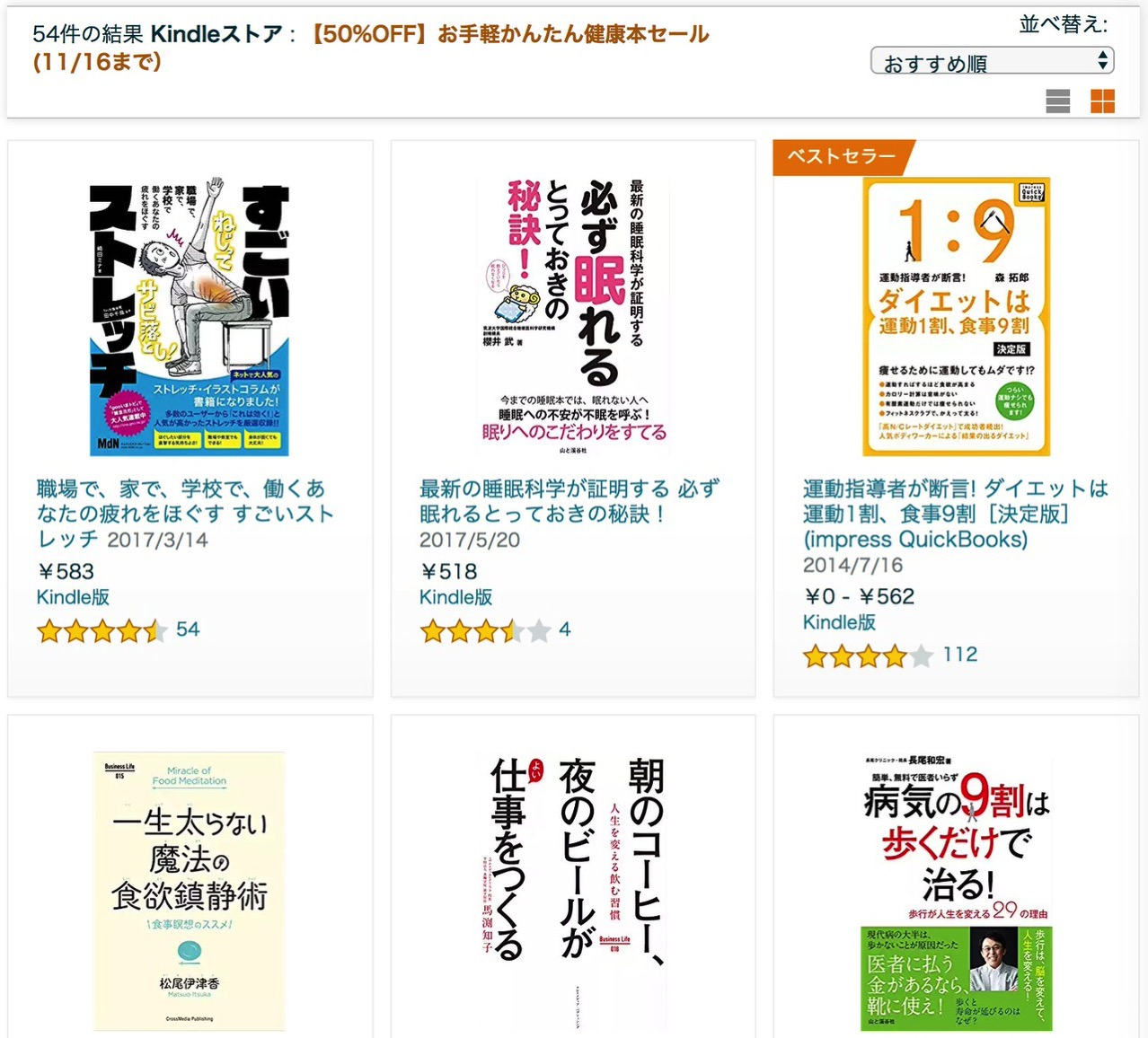 【Kindleセール】50%オフ!「お手軽かんたん健康本セール」実施中(11/16まで)