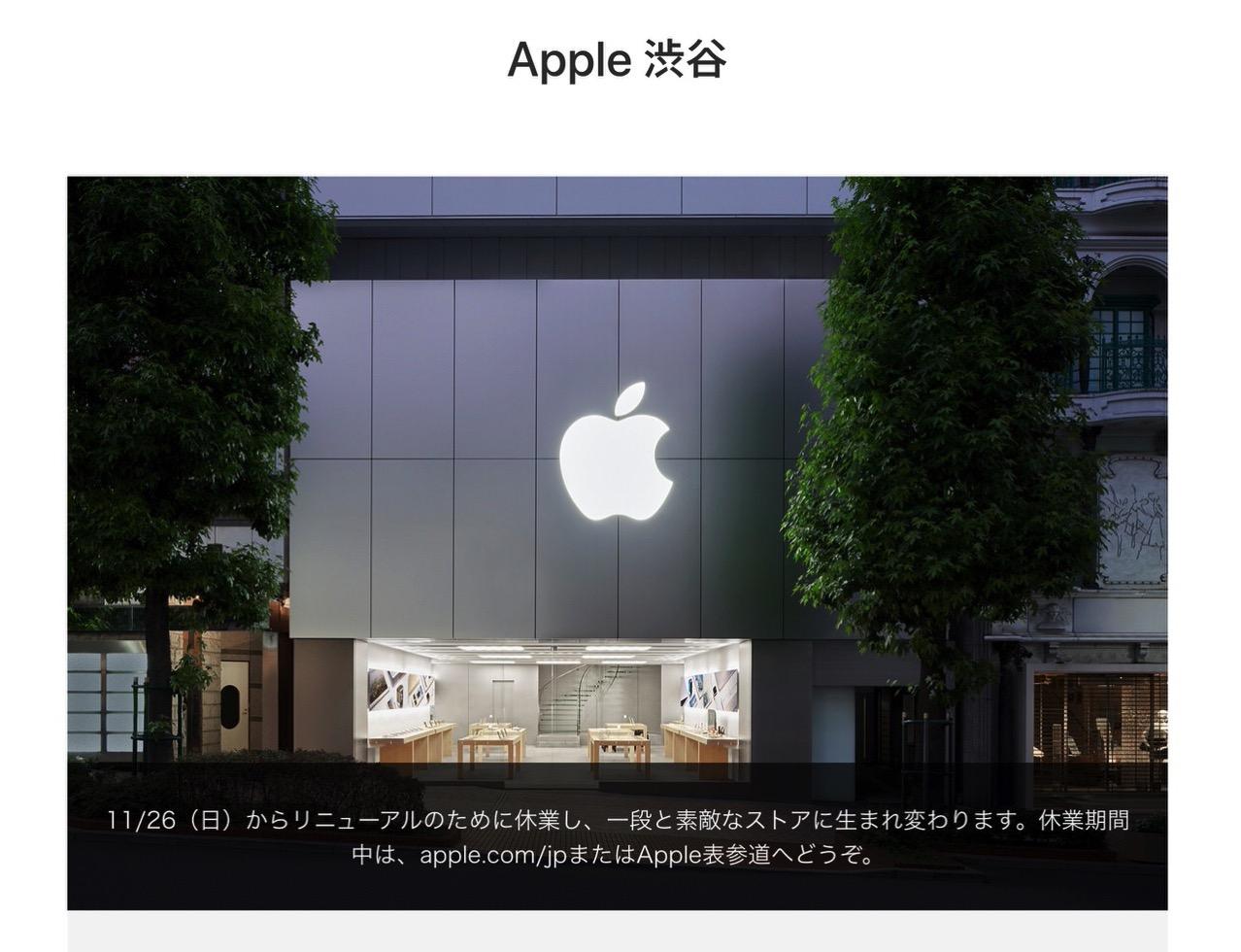 「Apple 渋谷」改装のため2017年11月26日より休業 〜2018年冬にリニューアルオープン予定