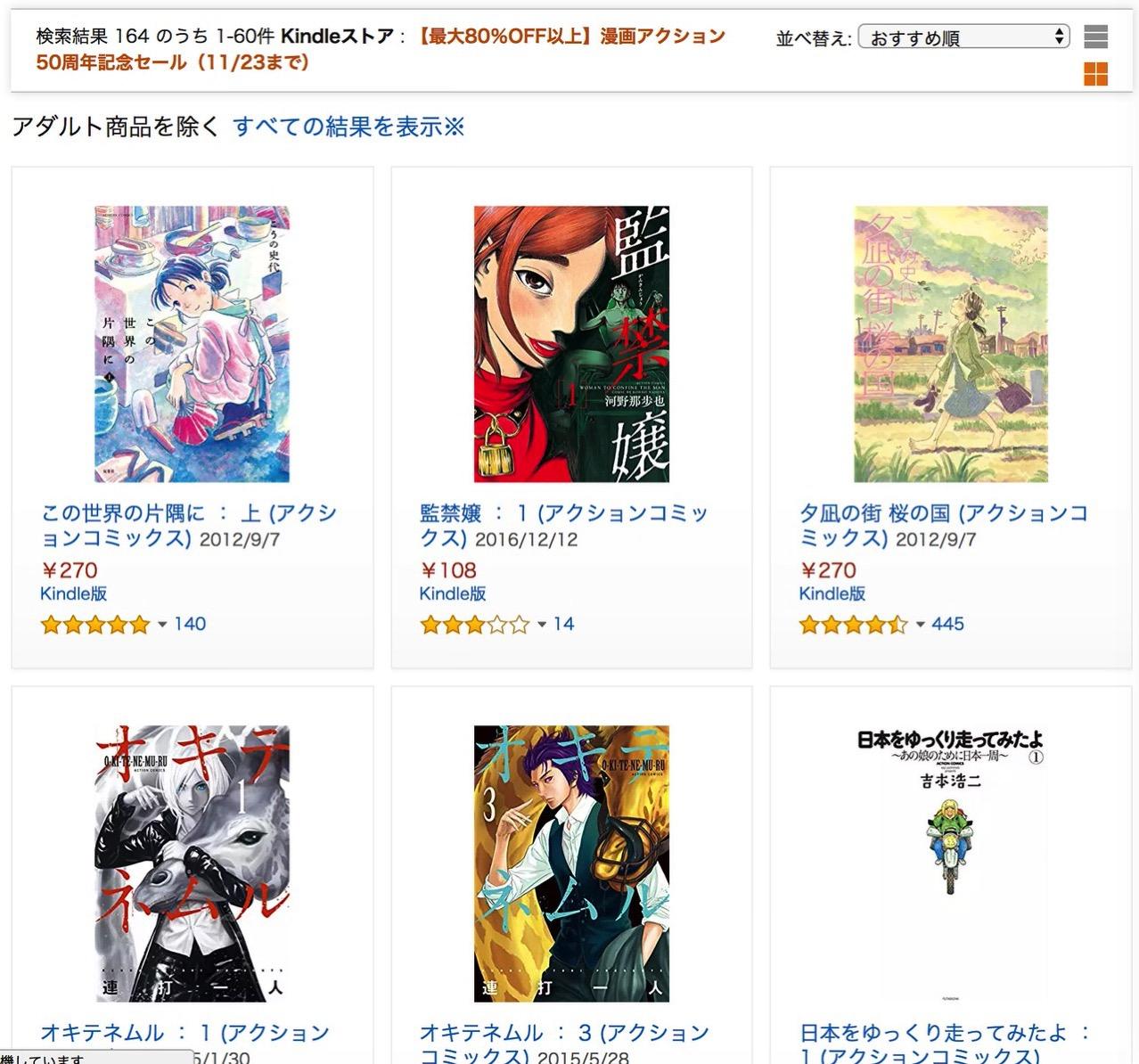 【Kindleセール】最大80%OFF以上!「漫画アクション50周年記念セール」〜「この世界の片隅に」が280円(〜11/23)