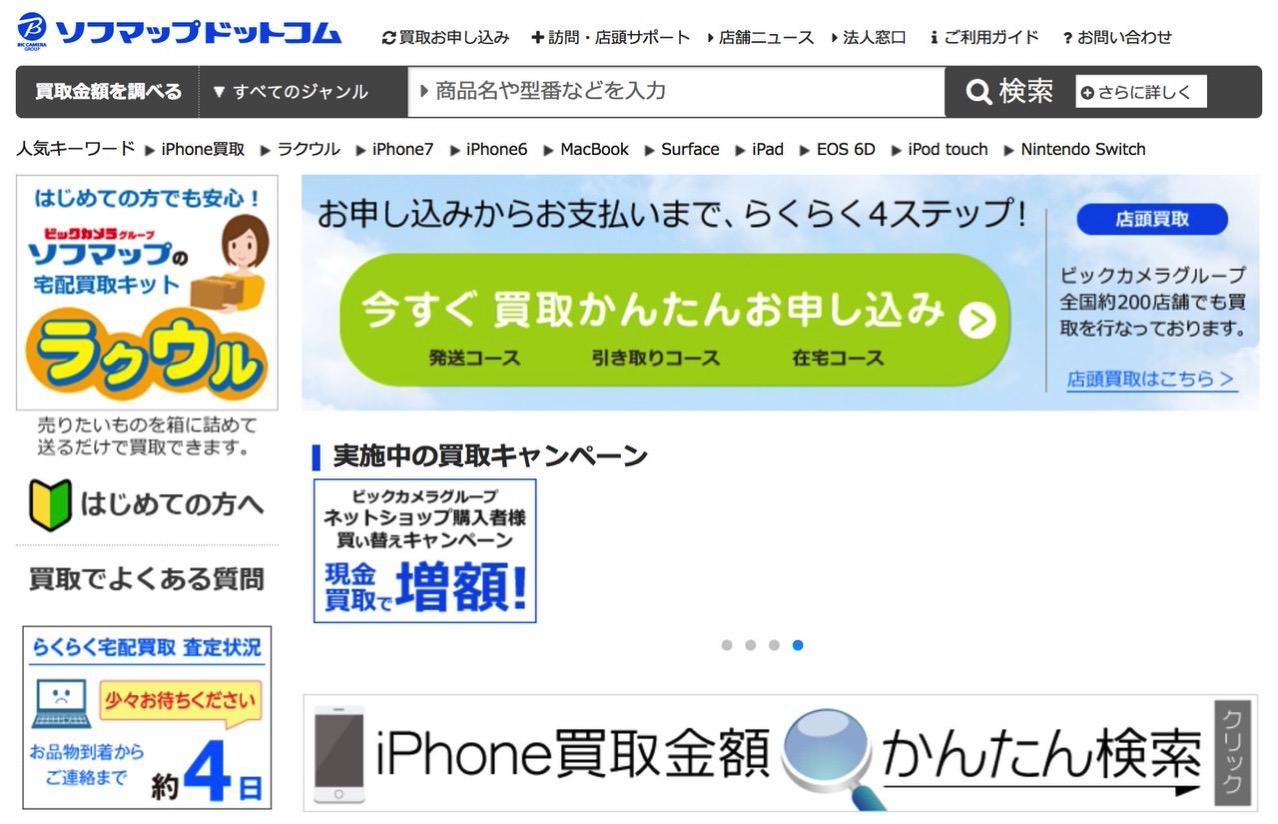【iPhone買取】売る・譲渡する時の注意点