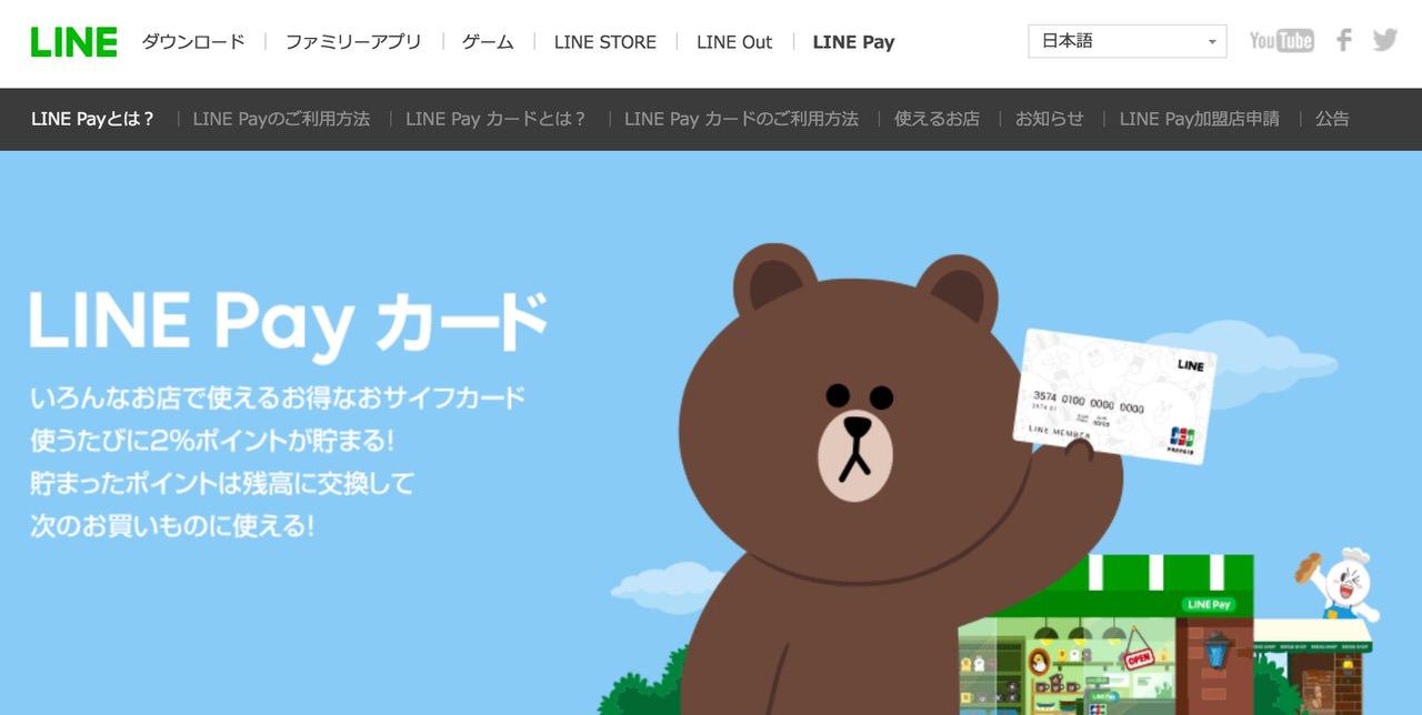 【LINE Pay】全世界で登録ユーザーは4,000万人 〜日本、台湾、タイで成長中