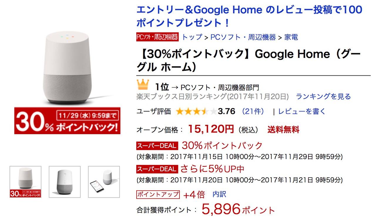 「Google Home」楽天で30%ポイントバック中(〜11/29)