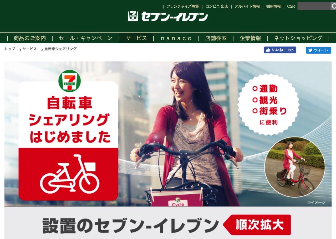 「セブンイレブン」自転車シェアリングを1,000店舗・5,000台設置へ