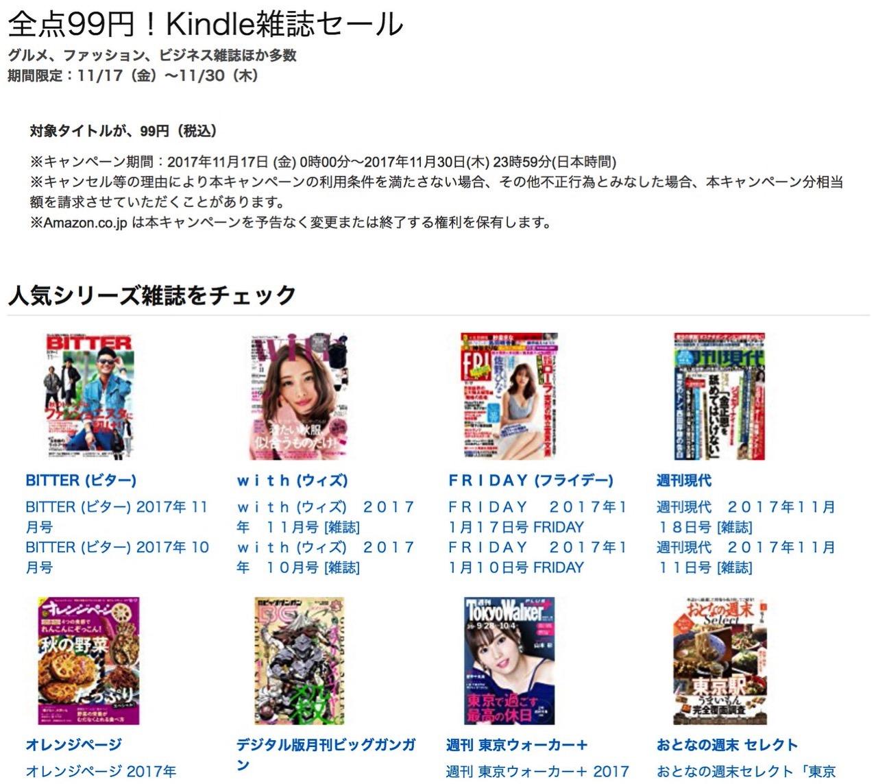 【Kindleセール】「全点99円!Kindle雑誌セール」(〜11/30)