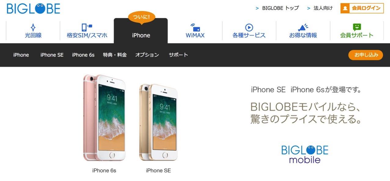 【ビッグローブ】「iPhone 6s」「iPhone SE」の販売を開始