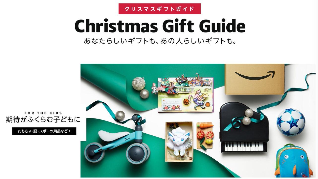 Amazon「クリスマスギフトガイド」をオープン 〜テーマ別にプレゼントを選択可能