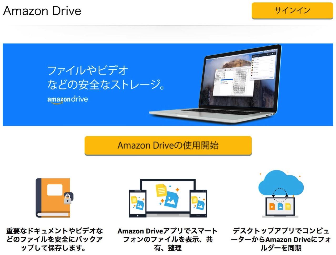 日本でもAmazonの容量無制限のストレージプラン「Unlimitedストレージプラン」終了