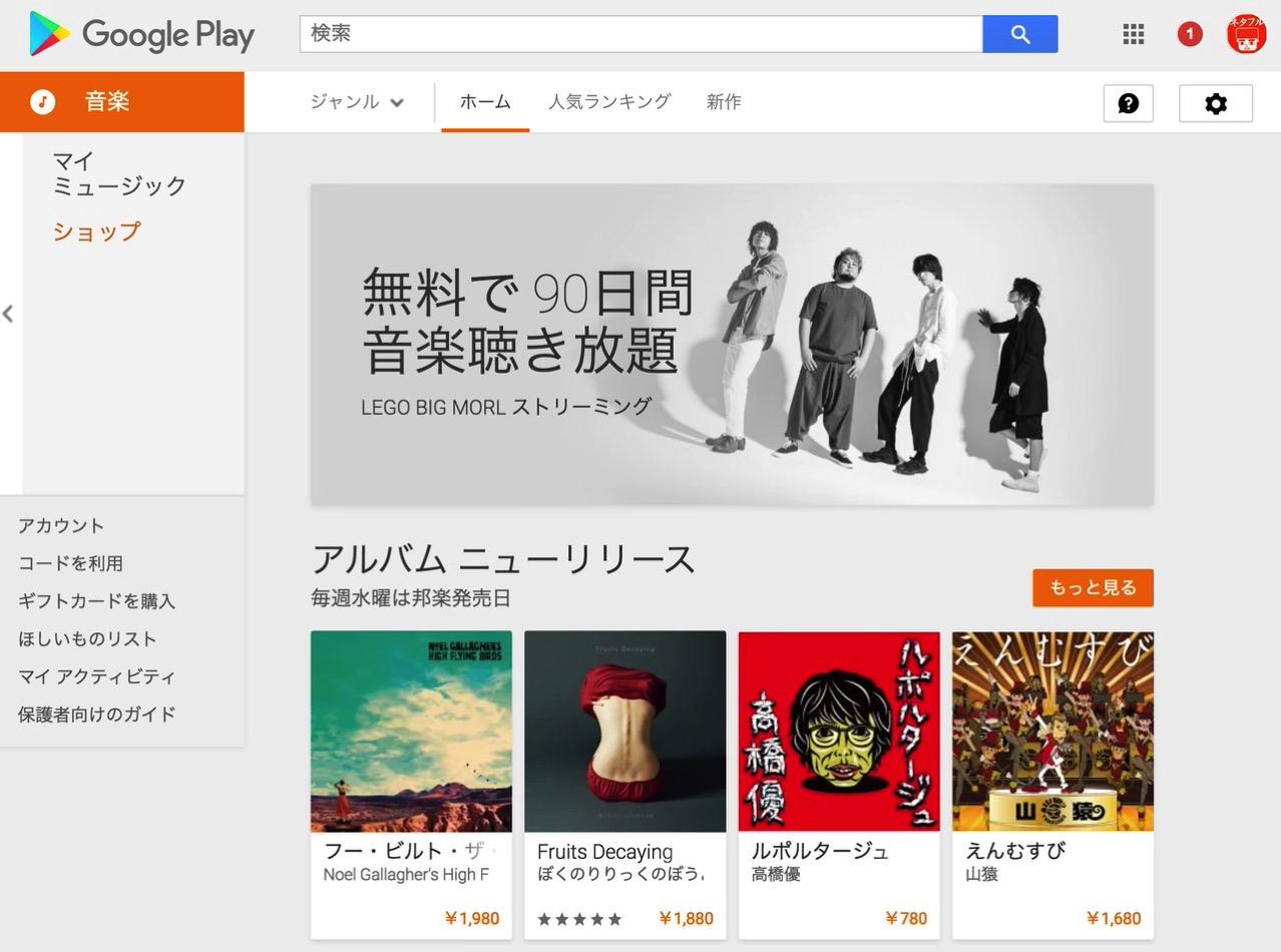 【Google Play Music】解約する方法