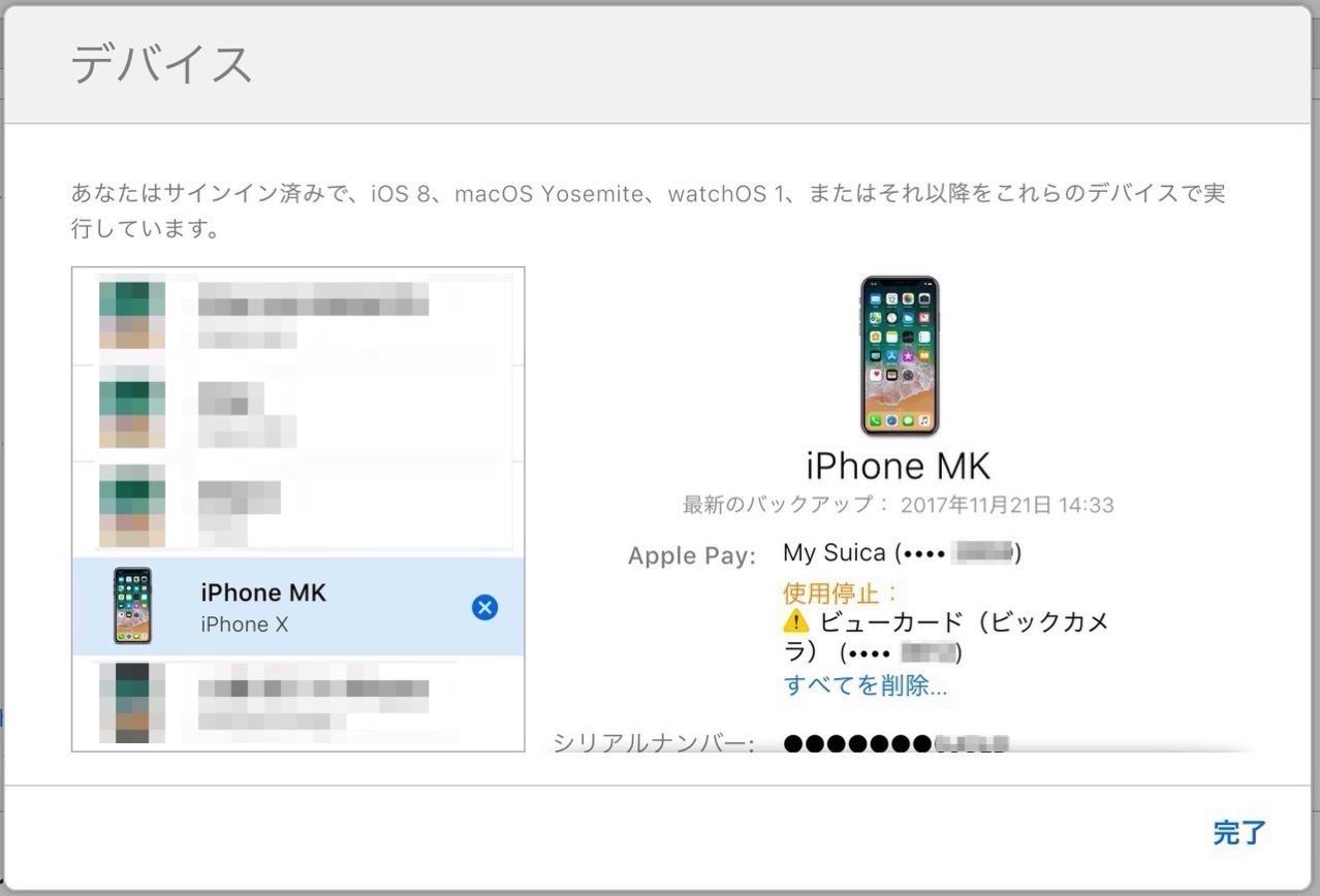 iPhone 紛失 1057